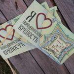 День Новодвинской крепости