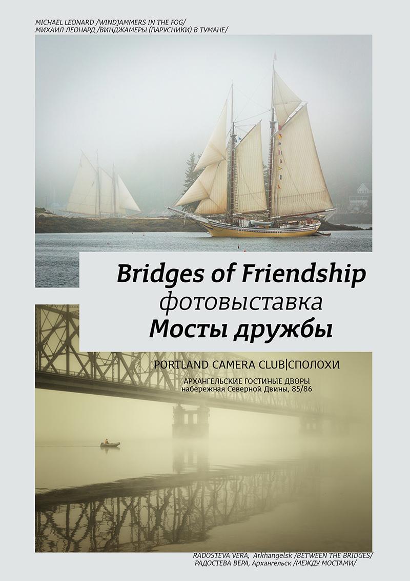 Мосты дружбы