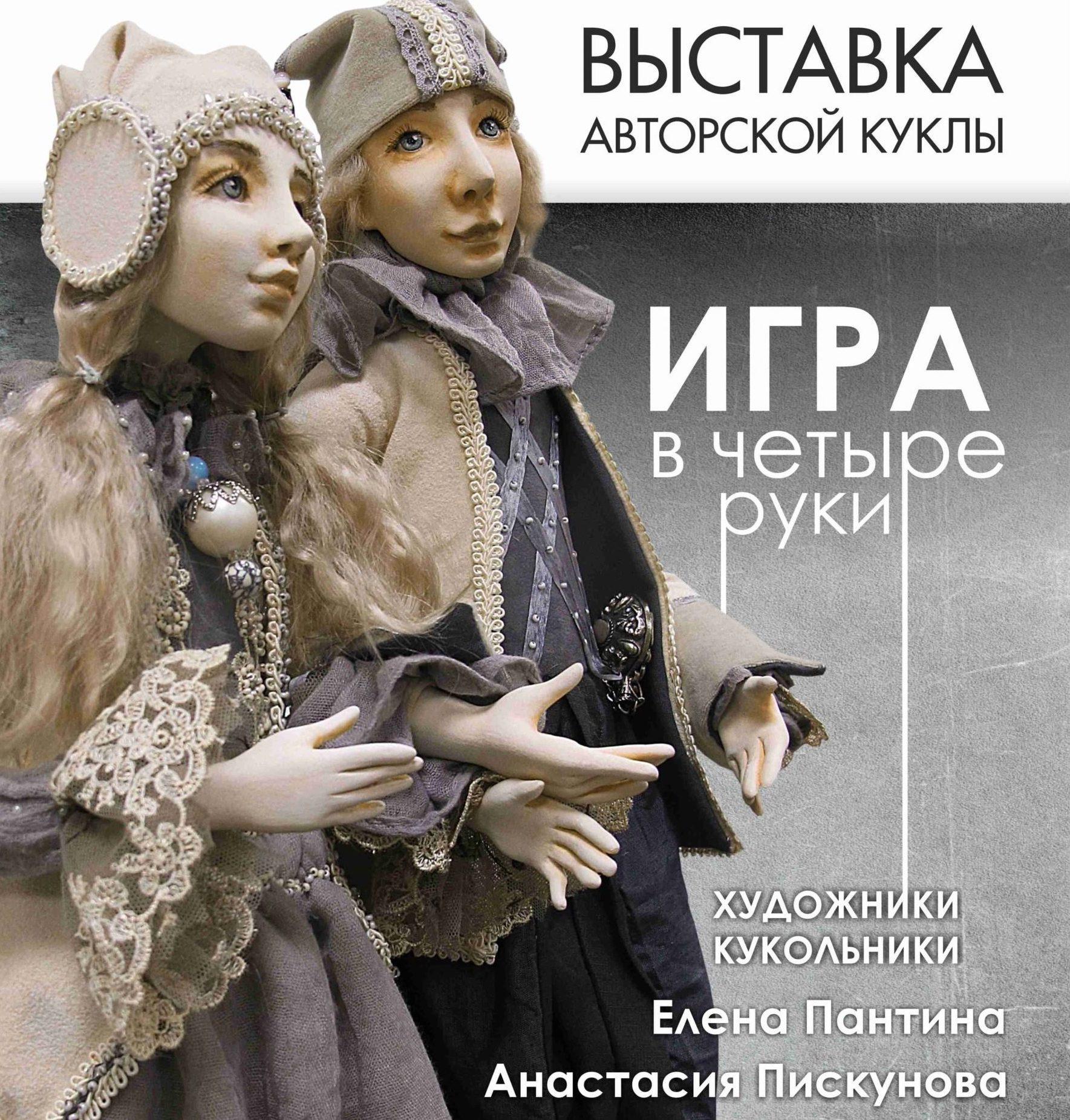 Открытие выставки авторской куклы «Игра в четыре руки»