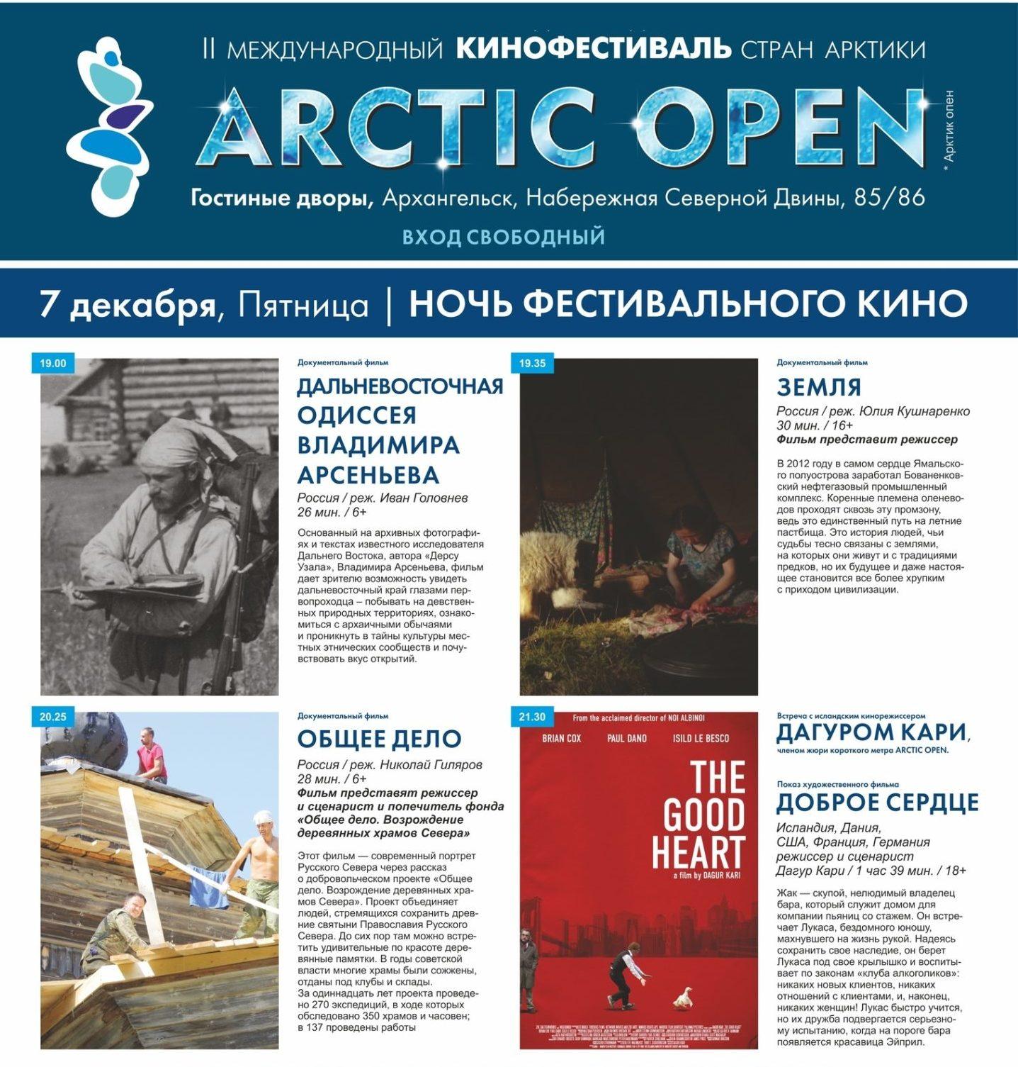 Кинопоказы в рамках Arctic Open