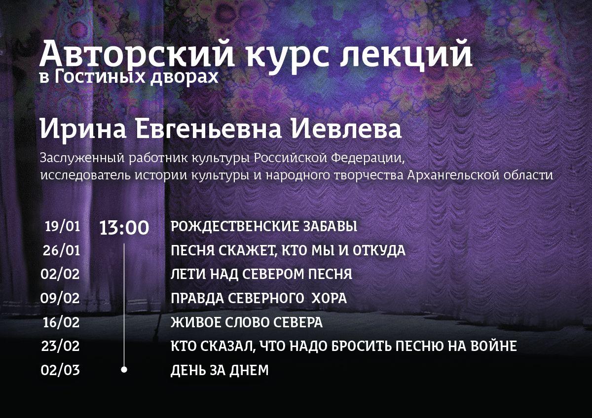 Авторский курс лекций по истории культуры и народного творчества Архангельской области