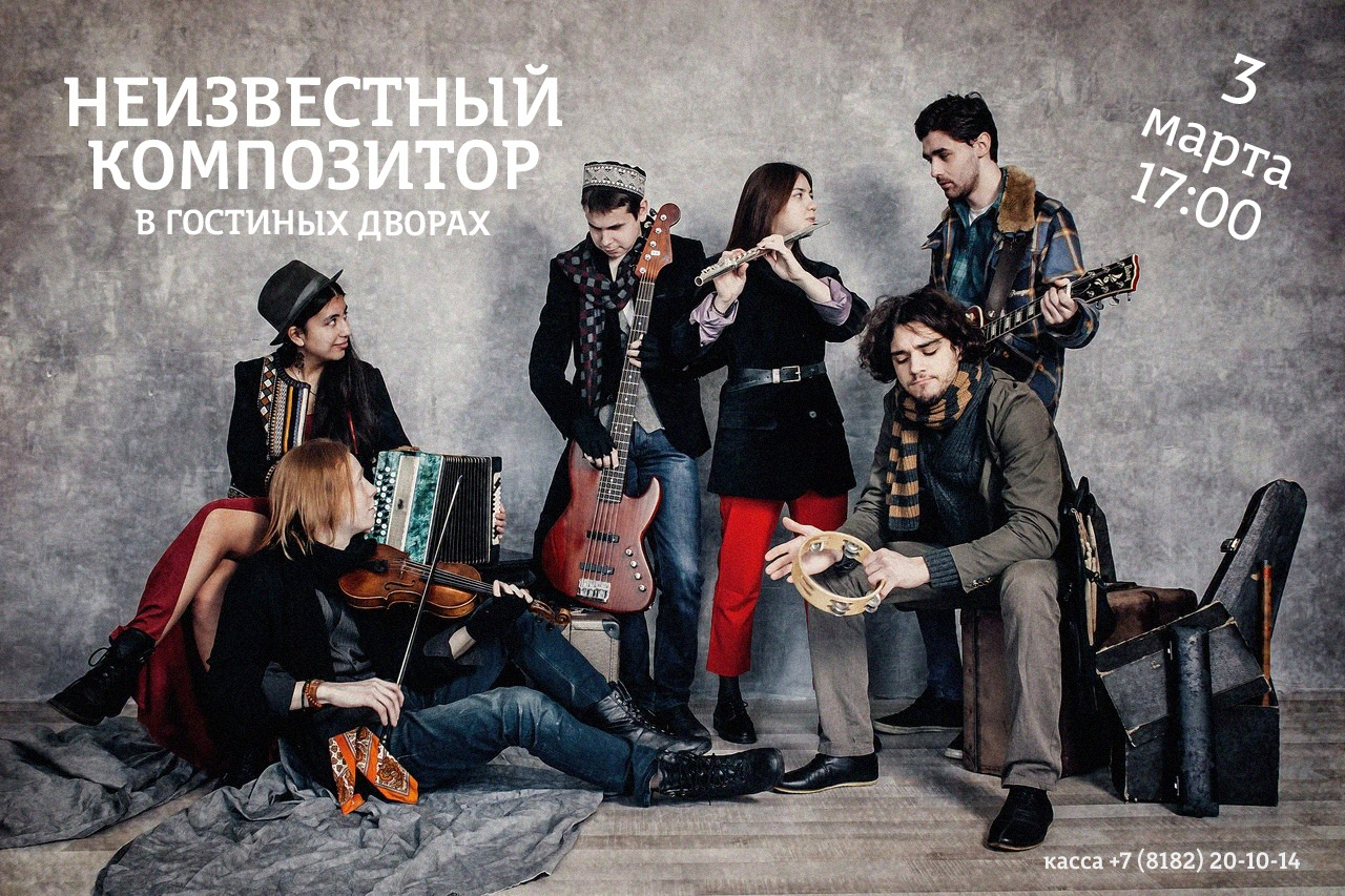 Концерт группы «Неизвестный композитор»