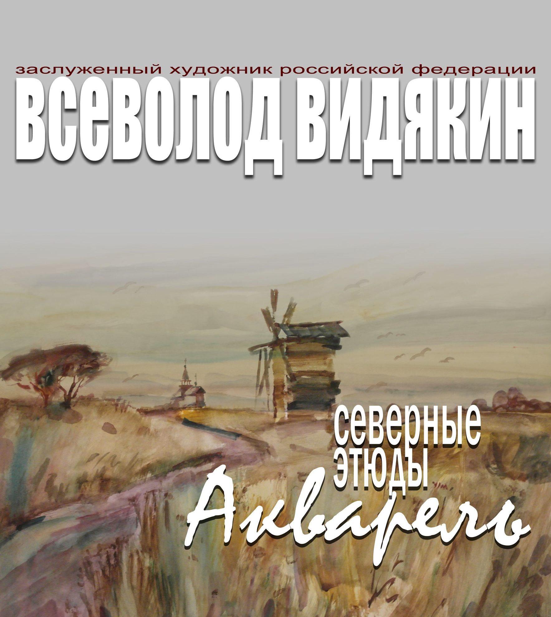 Открытие выставки В. Видякина