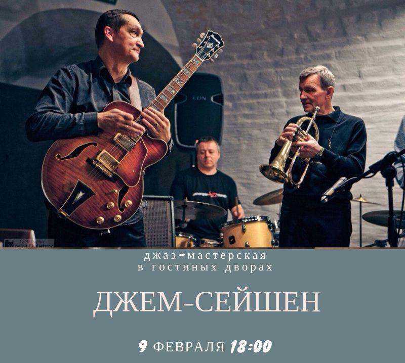 Джаз-мастерская / Джем-сейшен