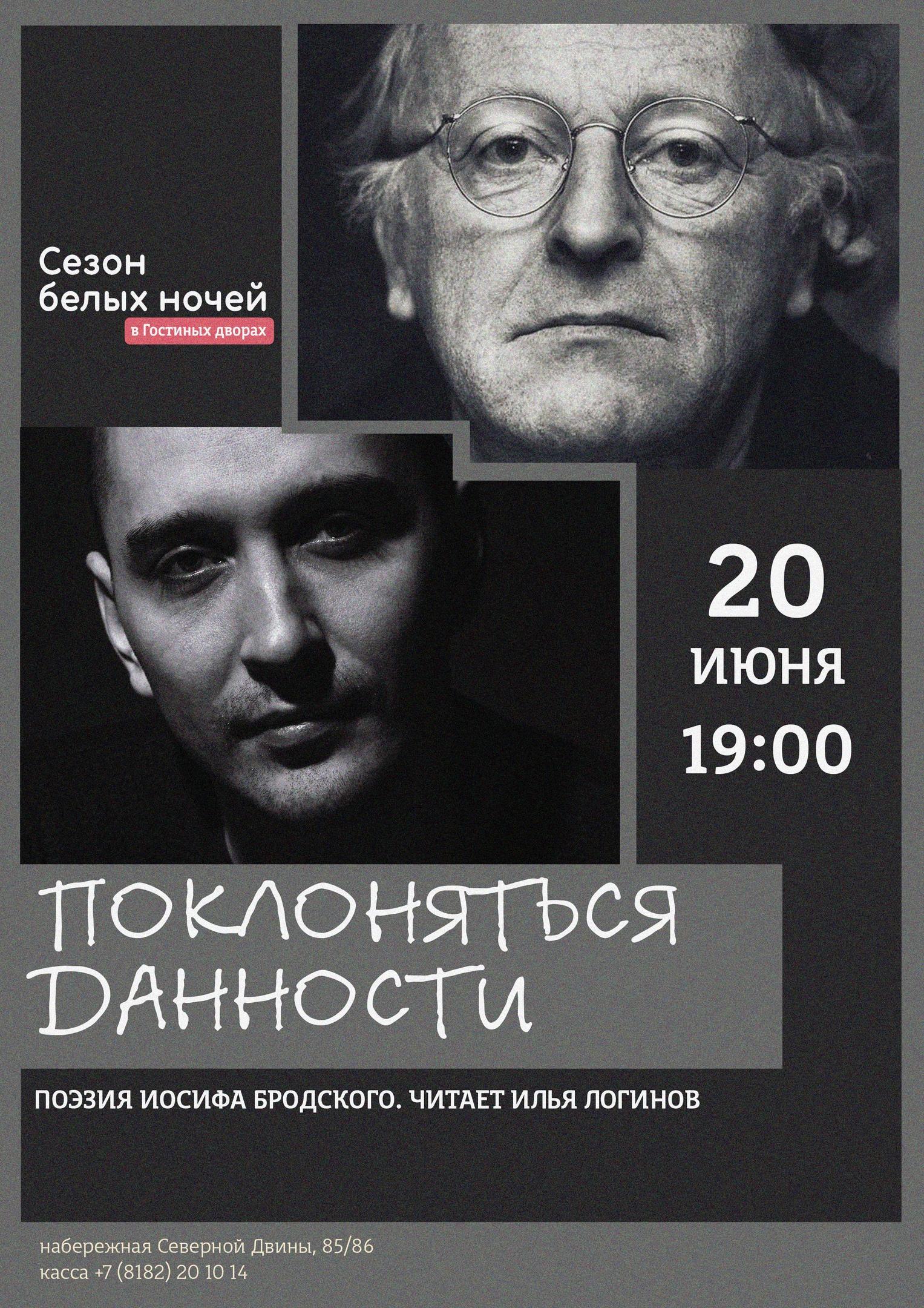 Илья Логинов / «Поклоняться данности..»