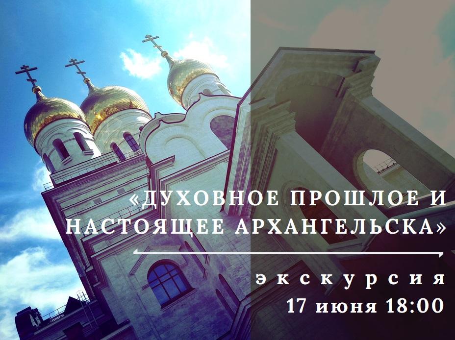 «Духовное прошлое и настоящее Архангельска»