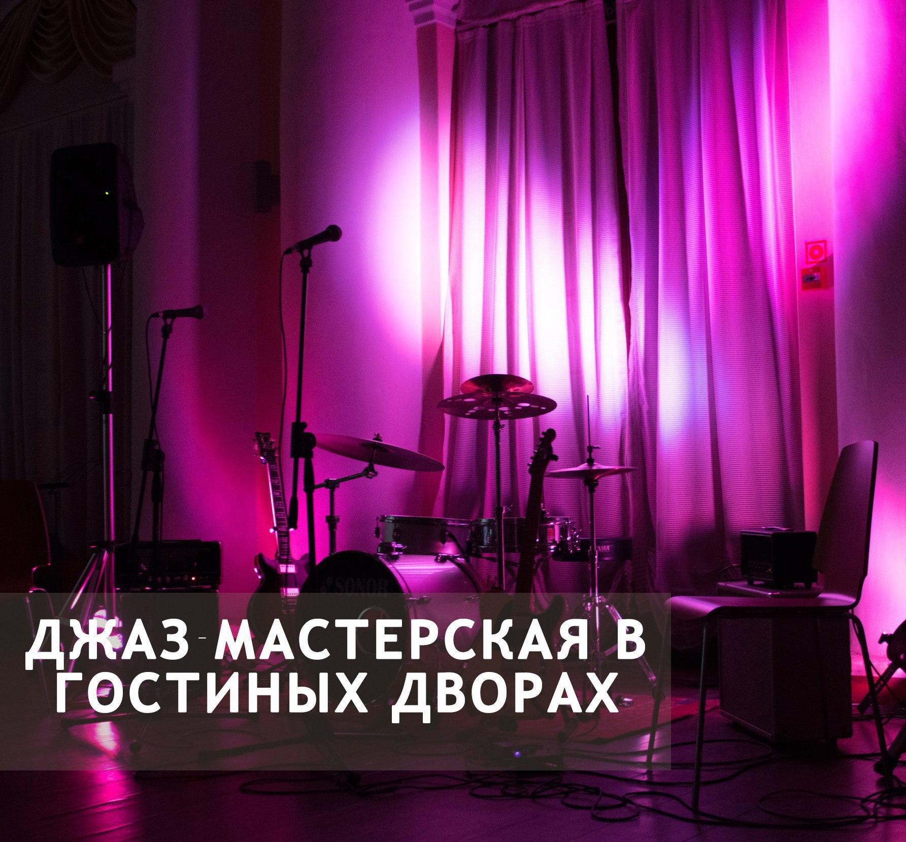 Джаз-мастерская в Гостиных дворах