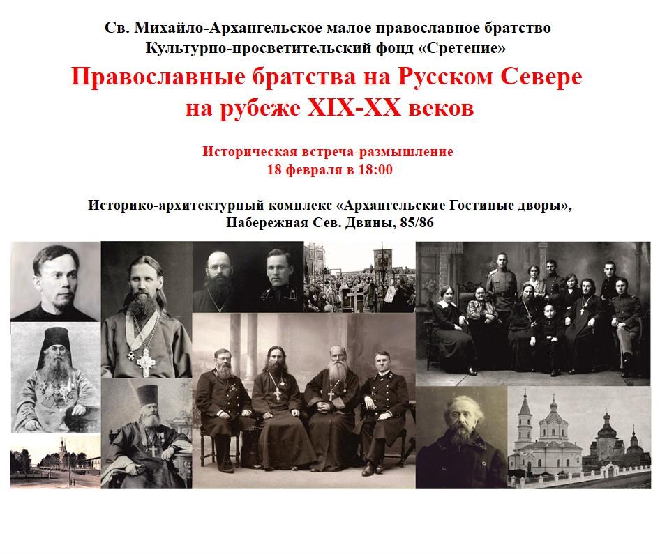 Православные братства на Русском Севере