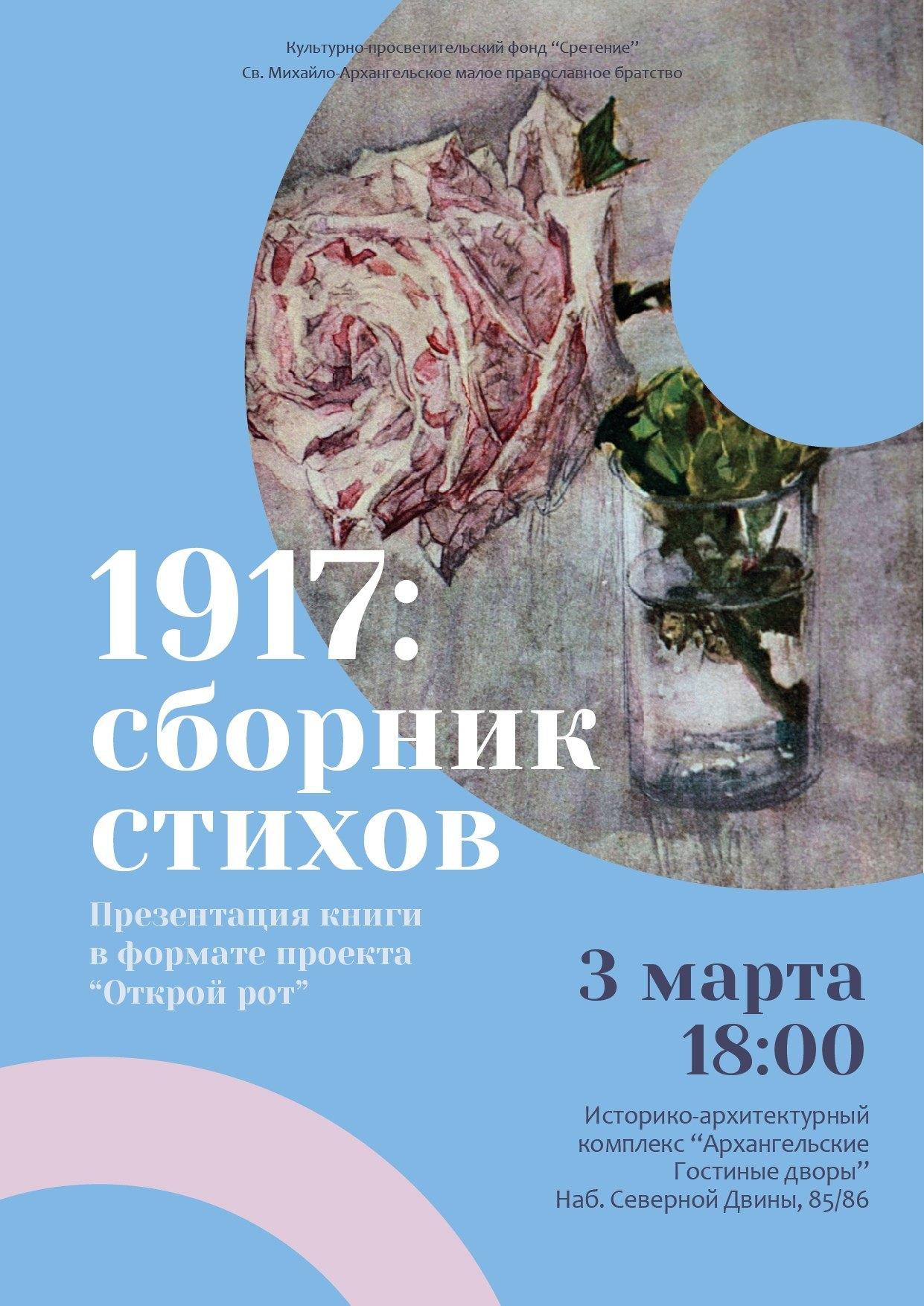 1917: сборник стихов