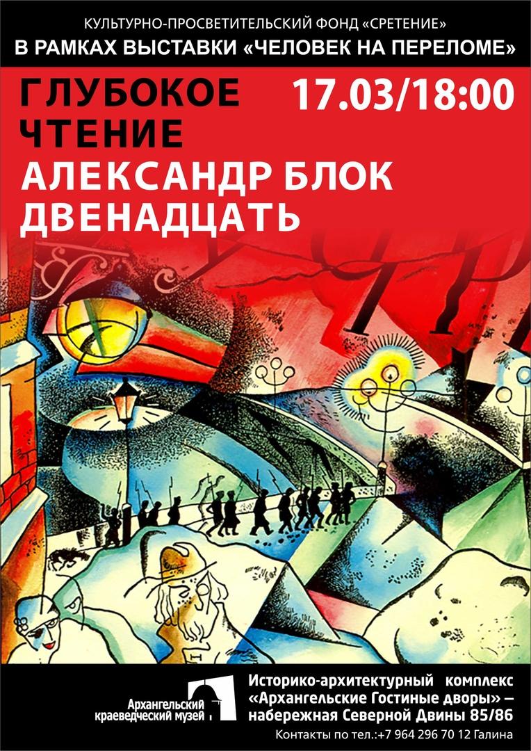 Александр Блок «Двенадцать»