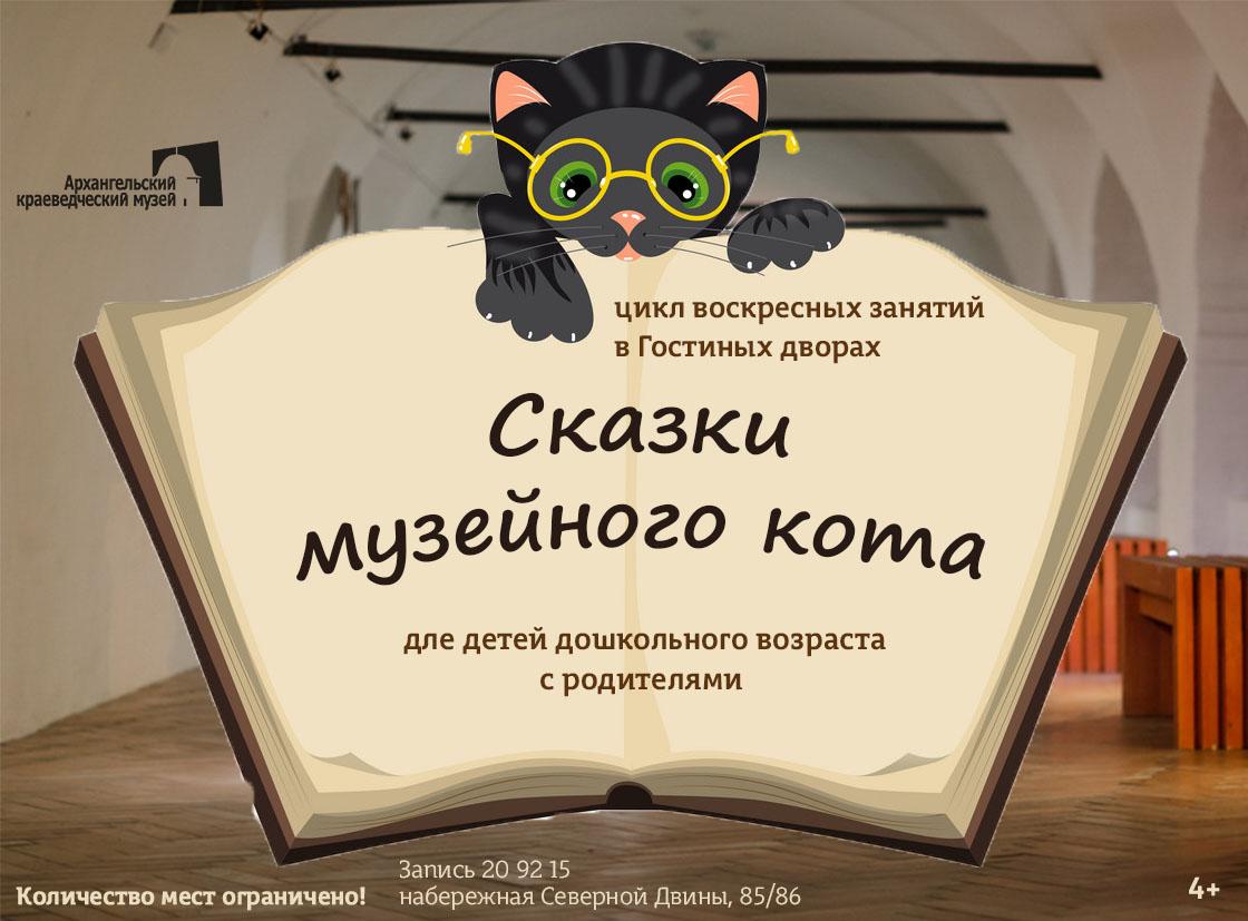 Сказки музейного кота