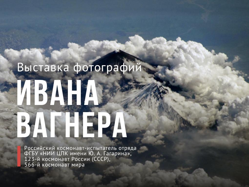 Фотовыставка ко Дню космонавтики