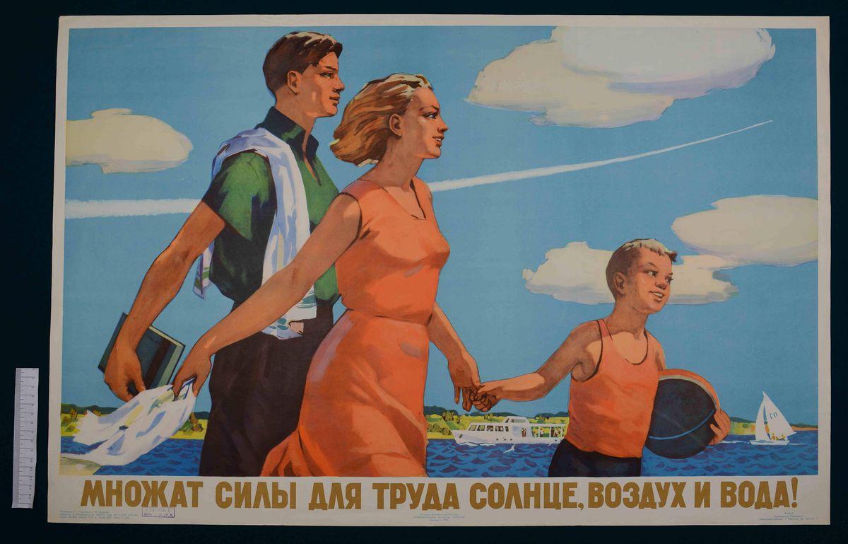 АОКМ КП-10995 П-1100 Годгольд Г._Ковалев Н. Плакат. Множат силы для труда солнце, воздух и вода!