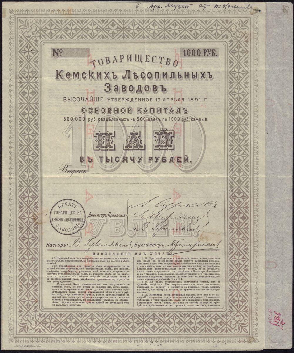 АОКМ КП-11805 Образец акции 1 000 рублевой товарищества кемских лесопильных заводов