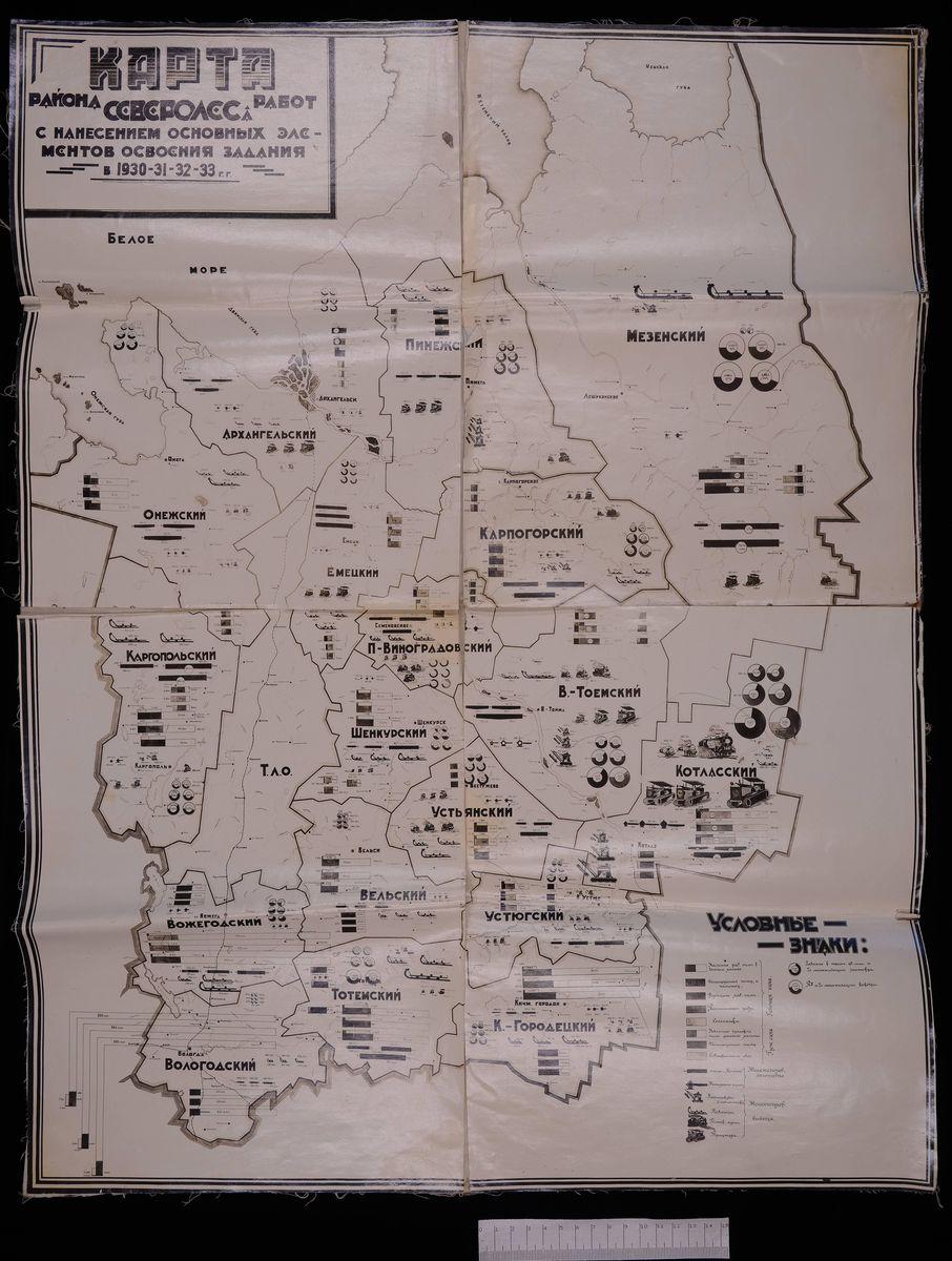 АОКМ КП-13343-1 Карта района работ Северолеса с наненсением основных элементов освоения задания в 1930-31-32-33 гг.