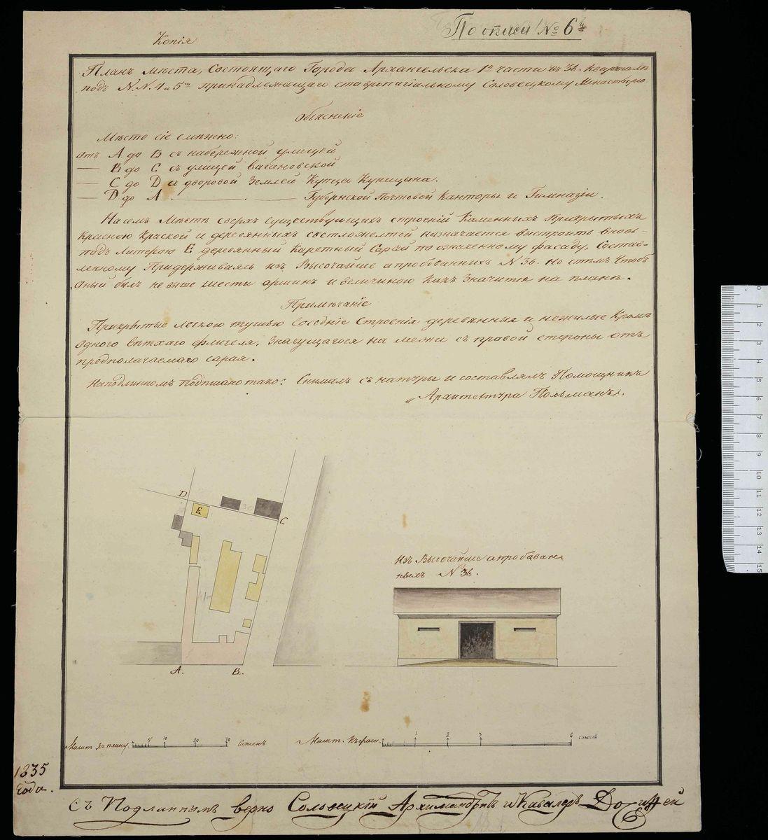 АОКМ КП-15934-5 Проект на постройку деревянного каретного сарая