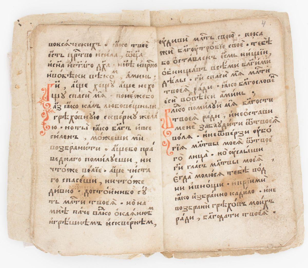 АОКМ КП-29899 Книга рукописная 'Боже очисти меня грешного и помилуй меня'