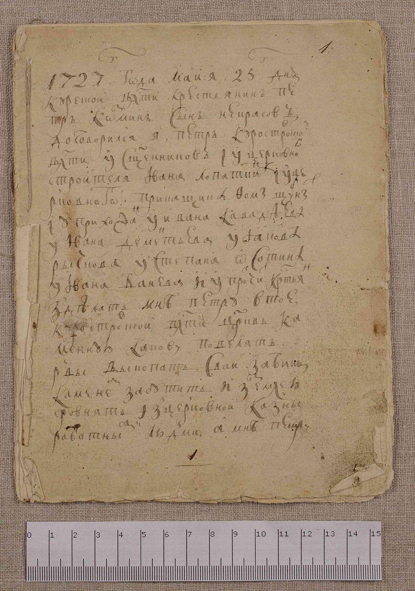 АОКМ КП-3445 Тетрадь подрядная с собственноручной распиской М.В. Ломоносова. 1727-1731 гг.