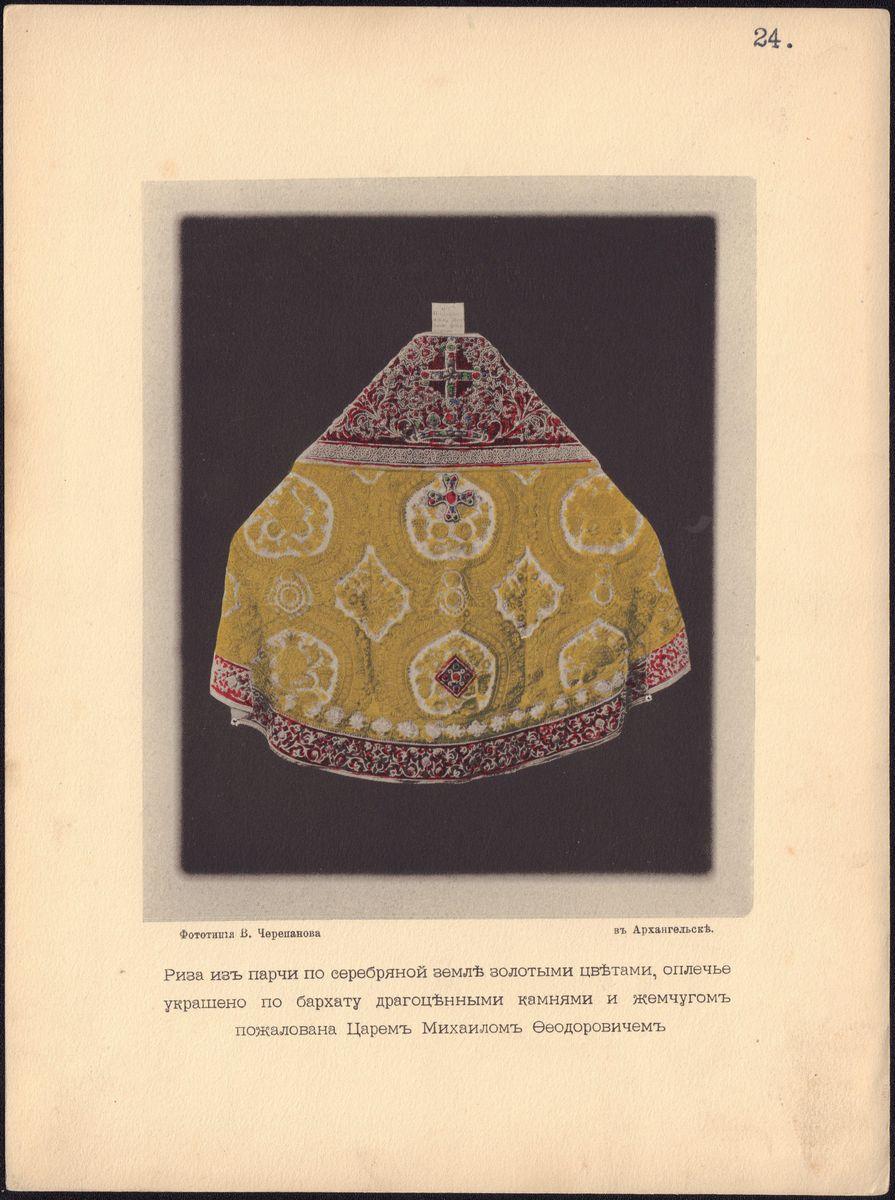 АОКМ КП-3467-29 Альбом 'Виды Соловецкого монастыря'