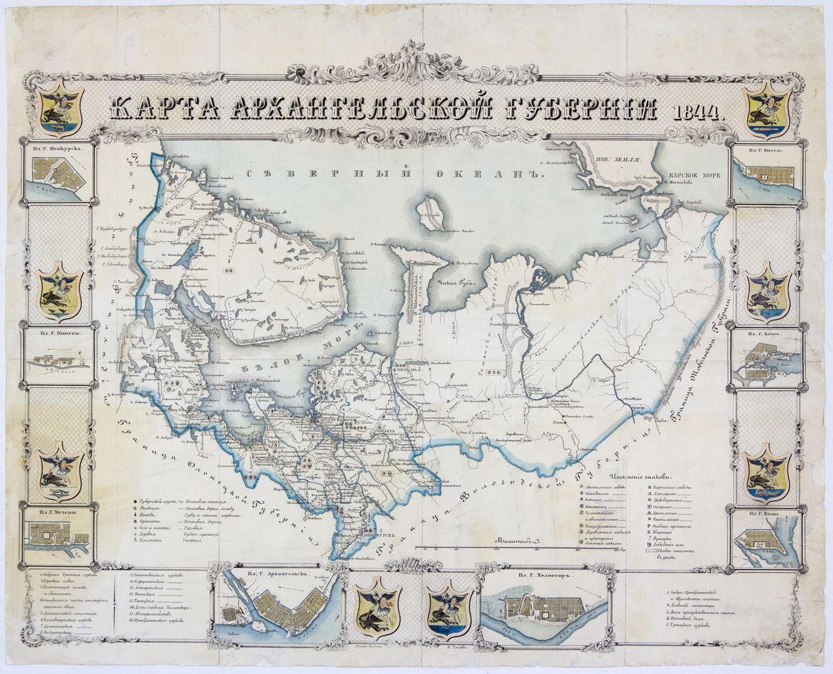 АОКМ КП-34692 Карта Архангельской губернии (с гербами и планами городов) 1844 год