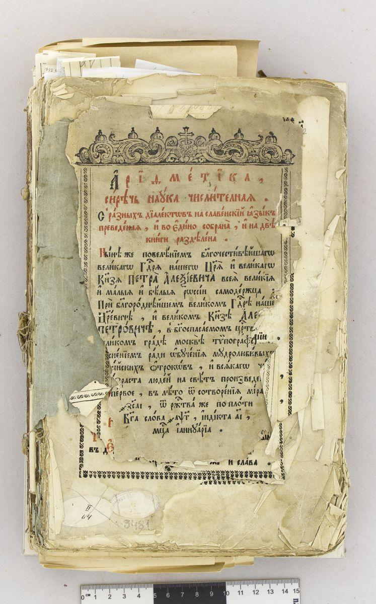 АОКМ КП-3481 Магницкий Книга 'Арифметика' по которой учился М.В. Ломоносов