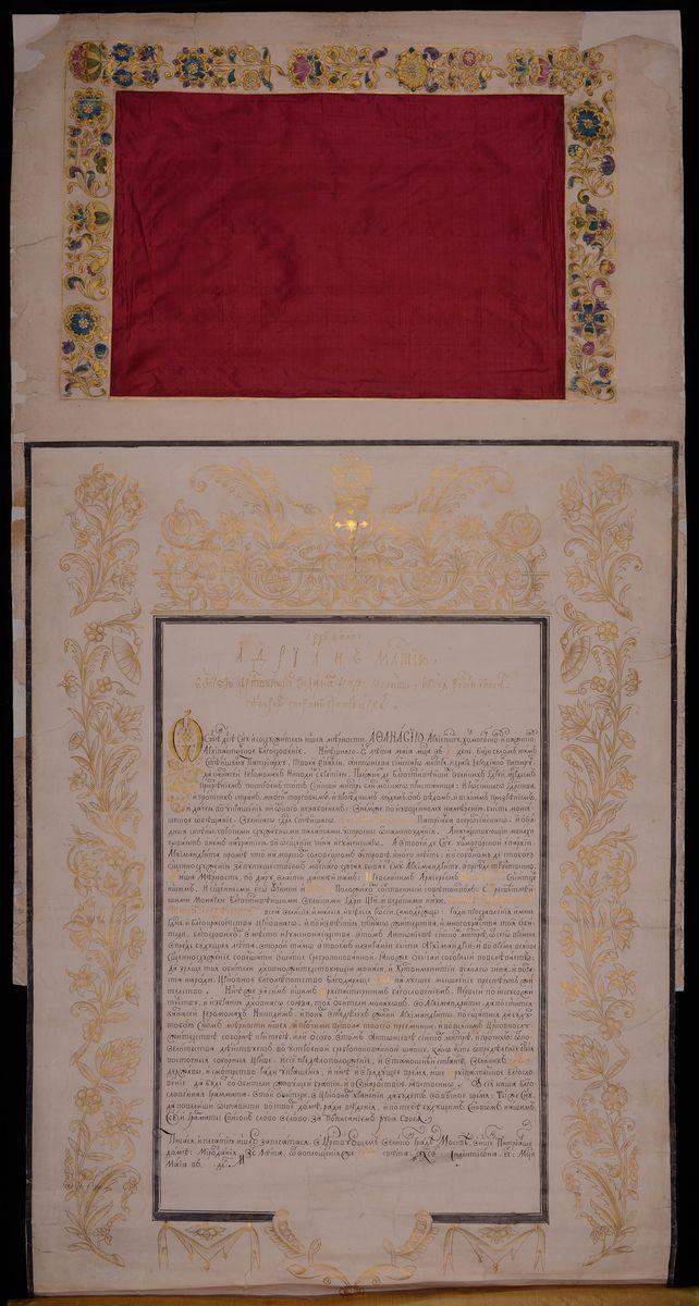 АОКМ КП-3601 Грамота печатная патриарха Андриана архиепископу Холмогорскому и Важскому Афанасию 1692 г.