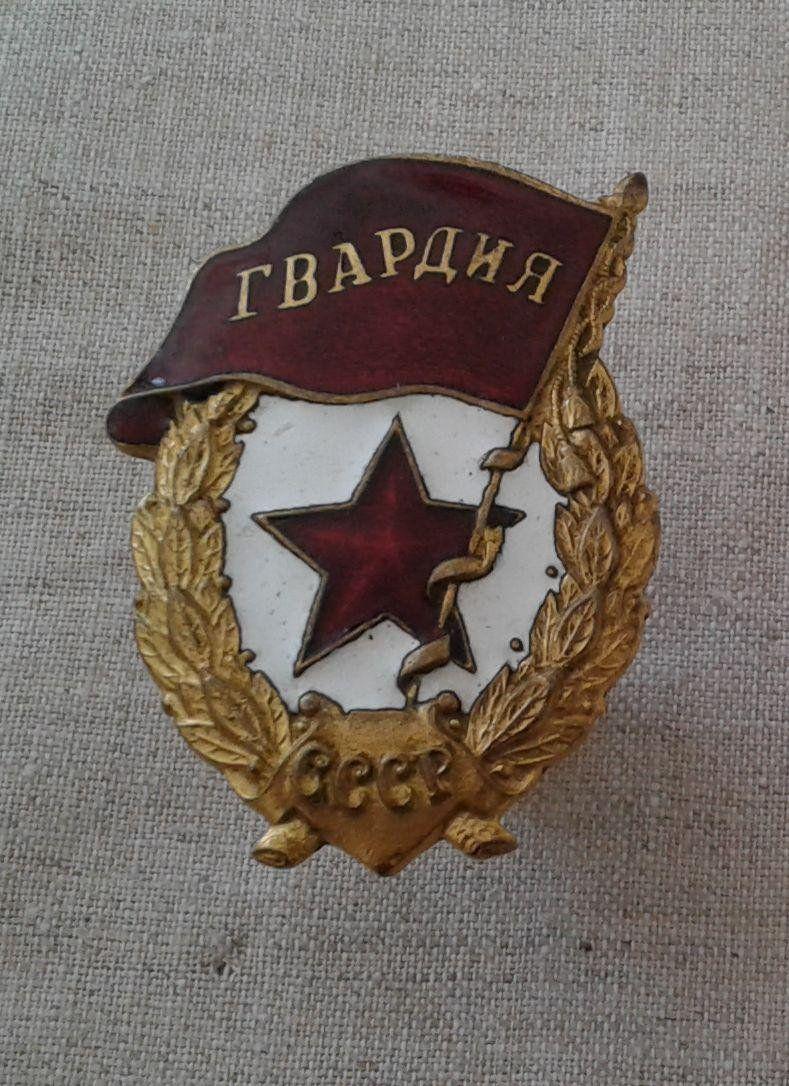 АОКМ КП-50619 Знак нагрудный 'Гвардия. СССР.'