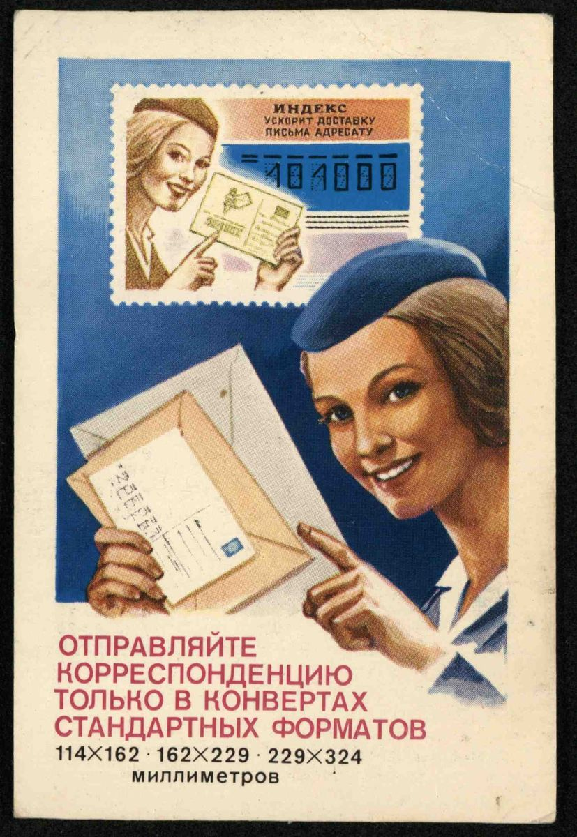 АОКМ КП-51515 Календарь карманный на 1983 год. Отправляйте корреспонденцию только в конвертах стандартных форматов