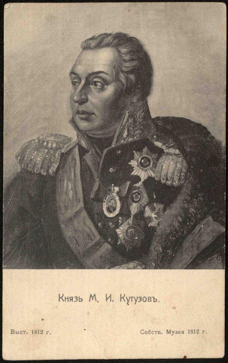 АОКМ КП-51731 Почтовая карточка. Князь М.И. Кутузов
