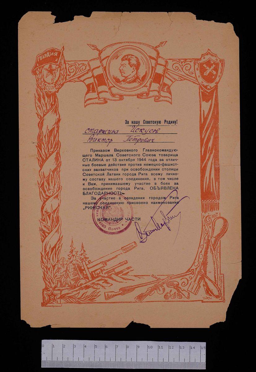 АОКМ КП-52939 Благодарность старшине Искусову Виктору Петровичу за отличные боевые действия против немецко-фашистских захватчиков