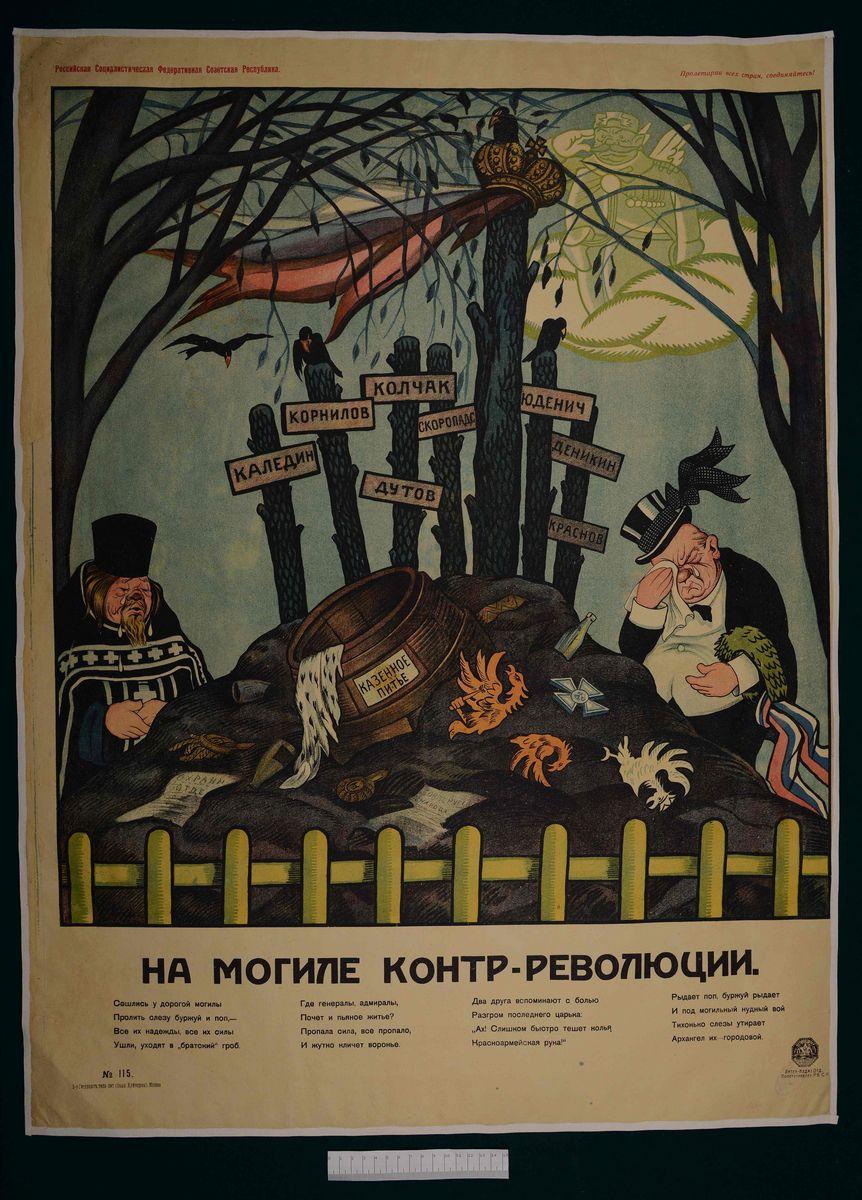 АОКМ КП-5703 П-1879 Неизвестный автор Плакат. Дурная трава из поля вон!