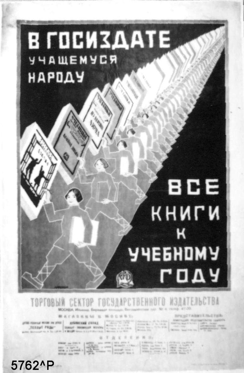 АОКМ КП-5762 П-175 Левин_Маяковский В. Плакат. В Госиздате учащемуся народу все книги к учебному году