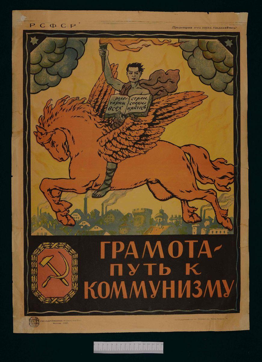 АОКМ КП-5774 П-187 Плакат. Грамота - путь к коммунизму