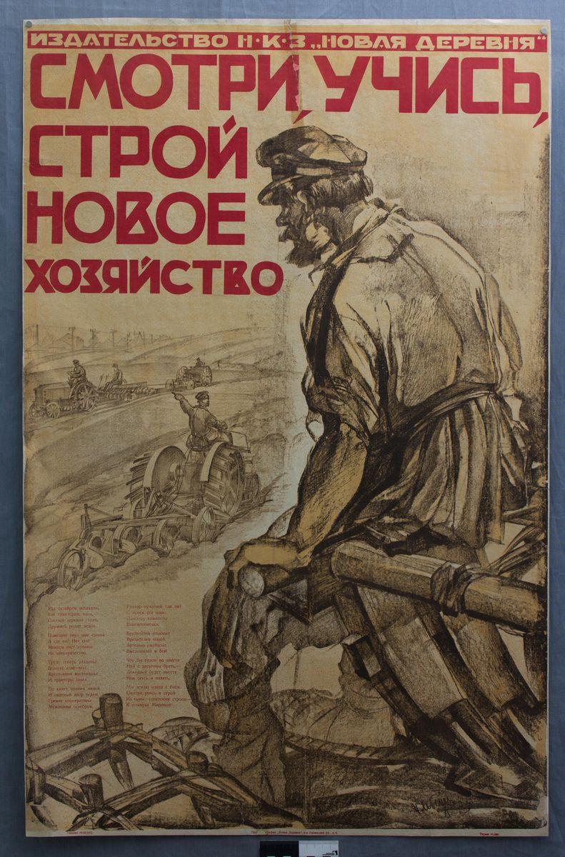АОКМ КП-5848 П-2506 Файвисович А. И. Плакат. Смотри, учись, строй новое хозяйство