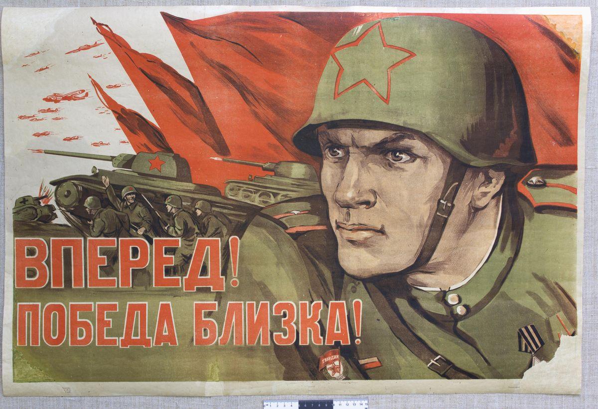 АОКМ КП-6110-Б П-1648 Ватолина Н. Плакат. Вперед! Победа близка!