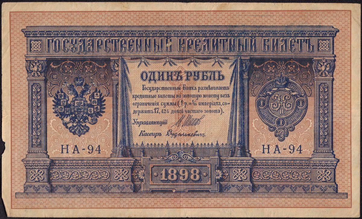 АОКМ КП-6481-16 Н-бн-376 Государственный кредитный билет Российской Империи. Номинал 1 рубль