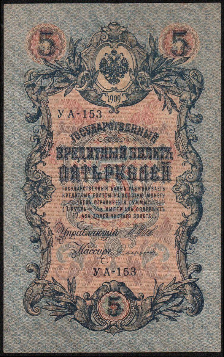 АОКМ КП-6481-217 Н-бн-577 Государственный кредитный билет Российской Империи. Номинал 5 рублей
