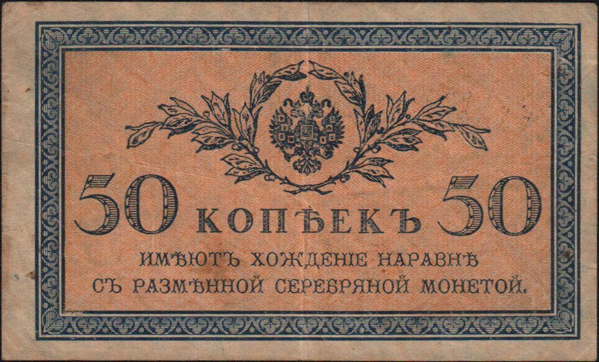 АОКМ КП-6482-37 Н-бн-774 Разменный (казначейский) билет (без указания наименования). Номинал 50 коп.