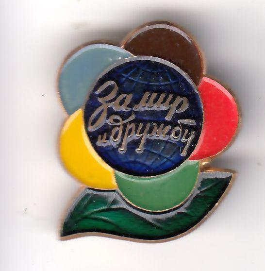 АОКМ КП-8508-1 Значок в честь VI Всемирного фестиваля молодежи и студентов за мир и дружбу 1957 г. в Москве