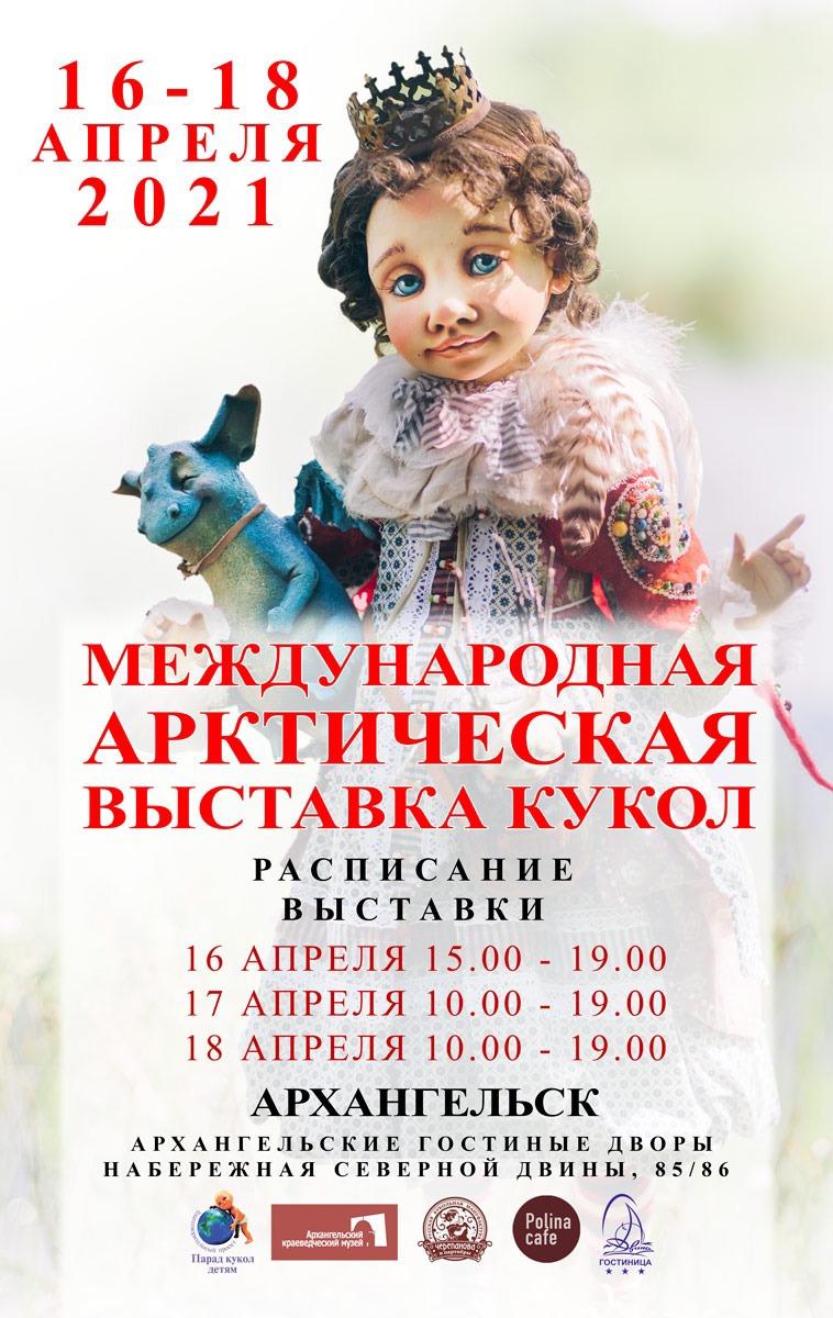 Международная Арктическая выставка авторской куклы в Архангельске