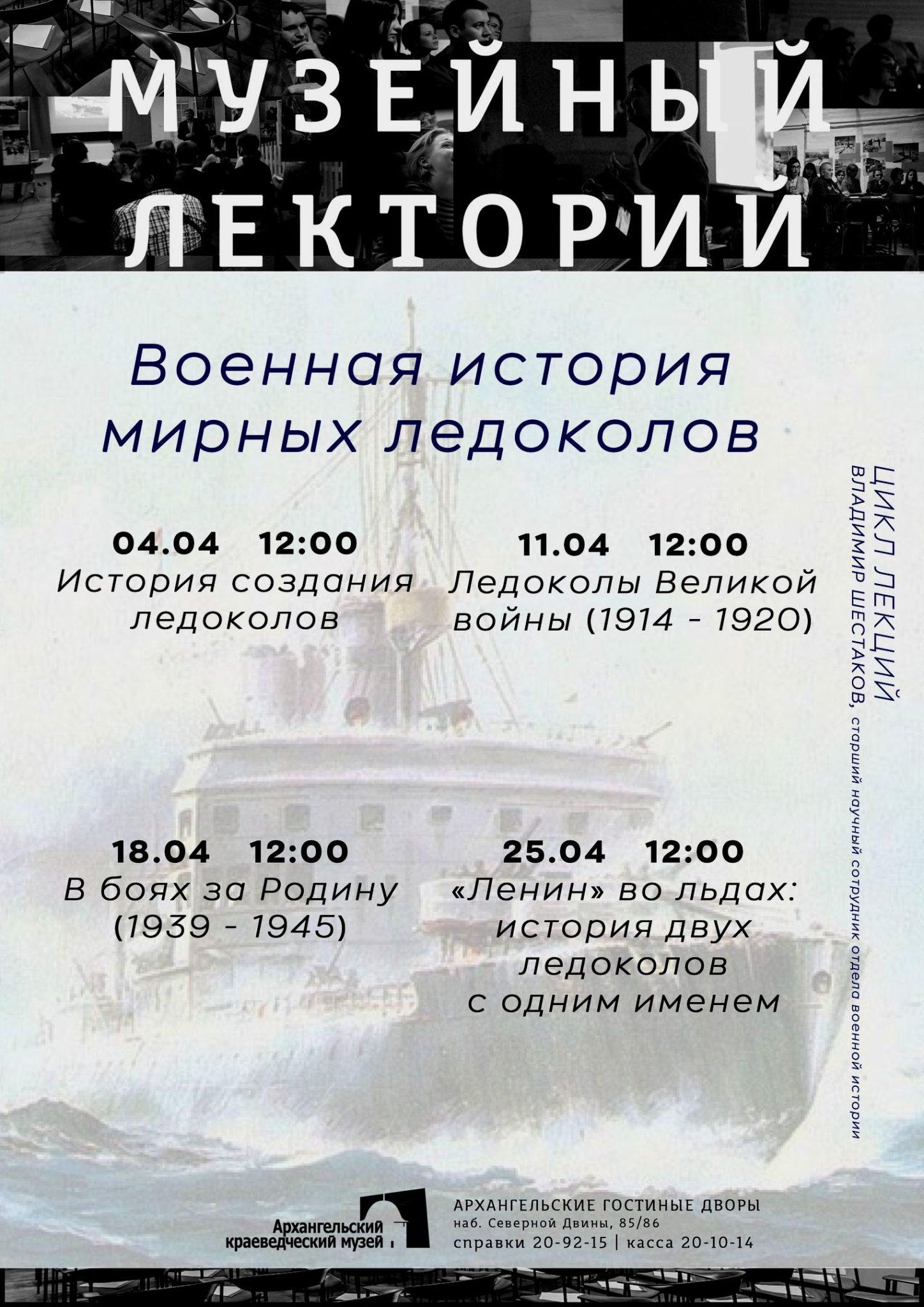 Музейный лекторий