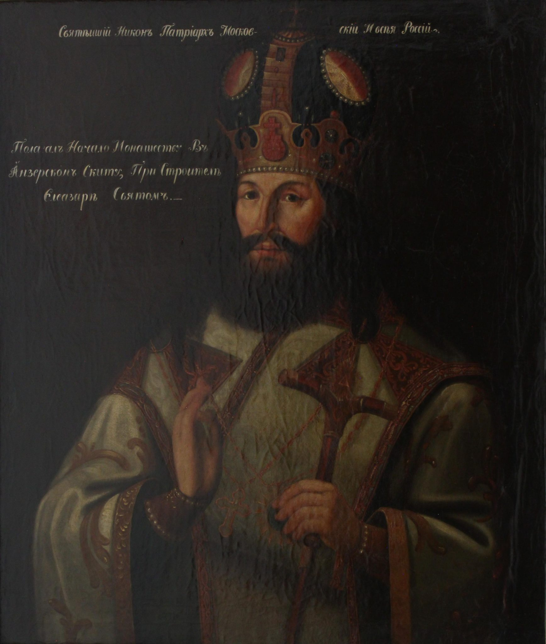 АОКМ КП – 447 Портрет патриарха Никона Неизвестный автор Вторая половина XVIII в.