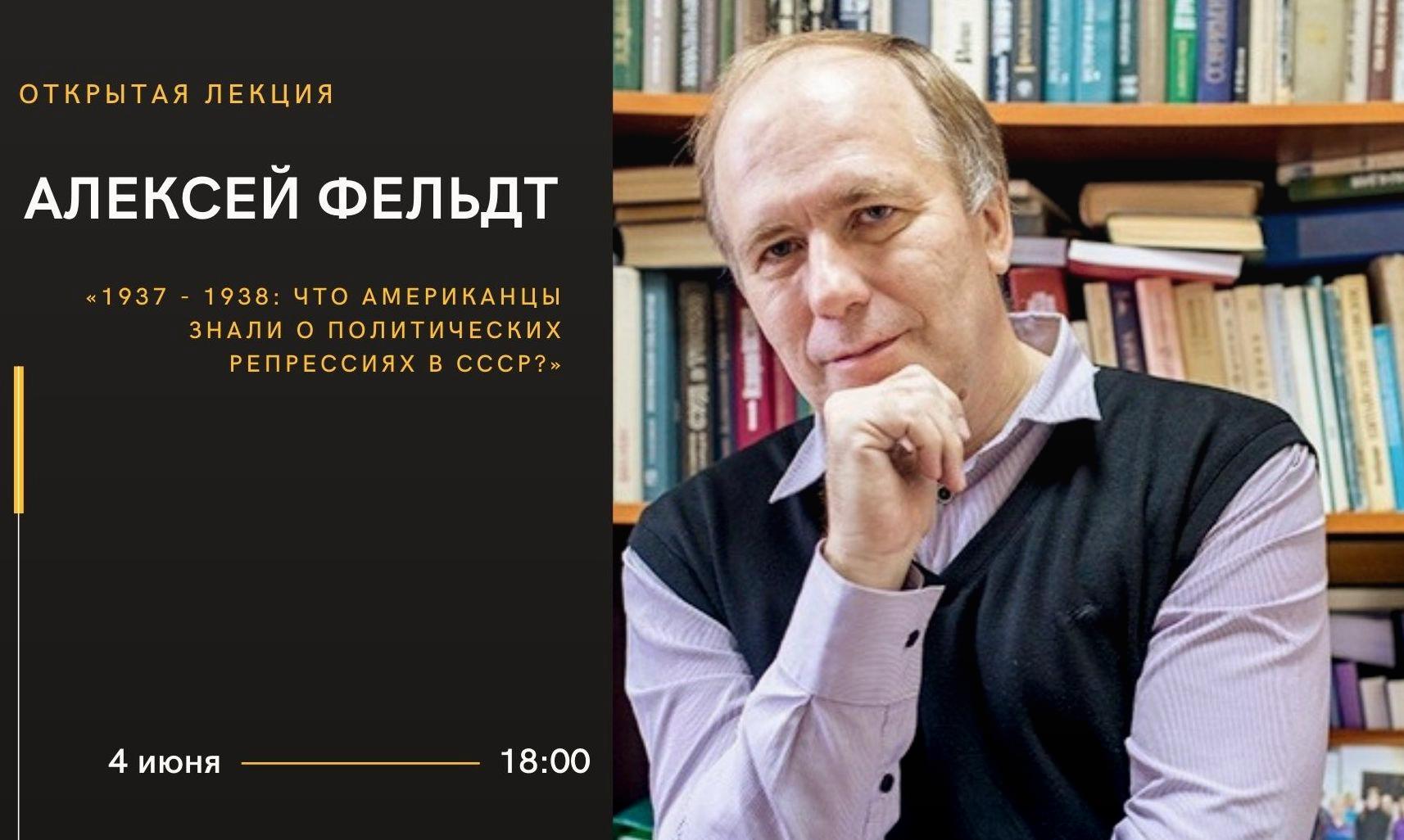 Открытая лекция Алексея Фельдта