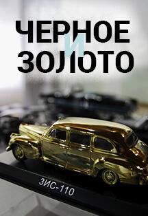 Авторская экскурсия по выставке «Черное и Золото. Стиль и Скорость»